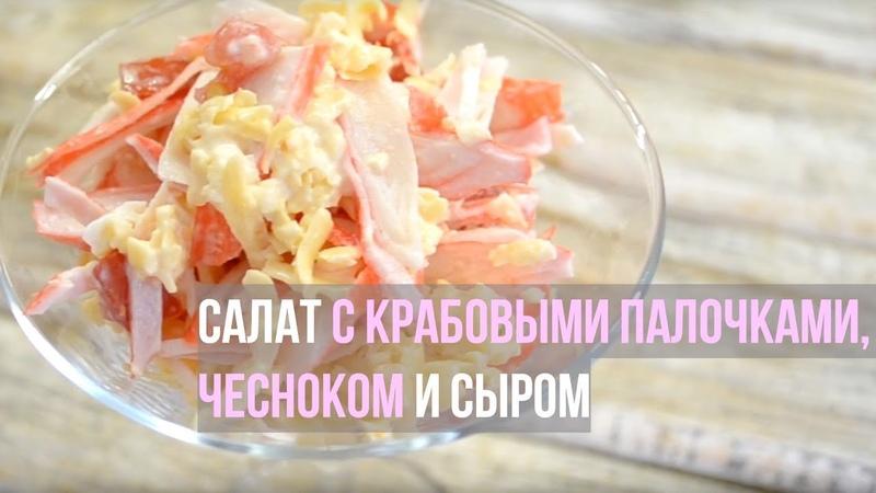 Салат с крабовыми палочками Очень простой вкусный и пикантный салат с крабовыми палочками