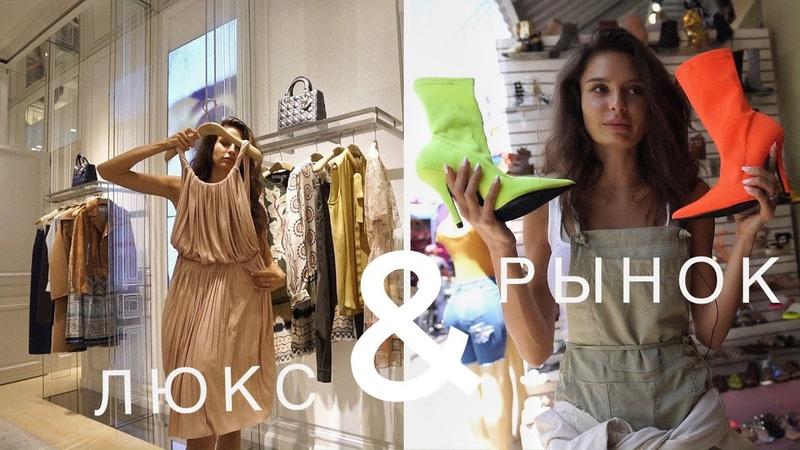 Тяжелый люкс против рынка. Платье Dior за $21000 и подделки брендов. Тренды лета 2019
