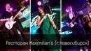 Кавер группа CoverBeat концерт в ресторане Maximilian's НОВОСИБИРСК