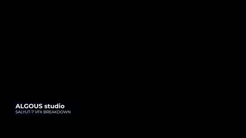ALGOUS STUDIO - SALYUT-7 VFX BREAKDOWN
