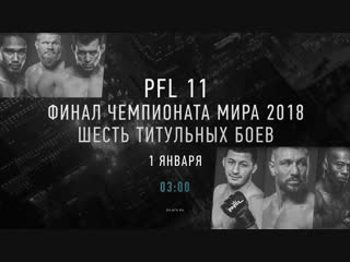 PFL 11 Championship is Coming to NYC on NYE