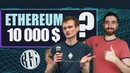 Цена Ethereum - $10 000 за монету, возможен ли такой рост? Новости Eth ( Ethereum 2.0, Serenity)