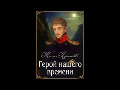 ГЕРОЙ НАШЕГО ВРЕМЕНИ М Ю ЛЕРМОНТОВ Радиоспектакль часть 2