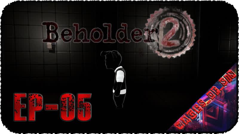 Beholder 2 [EP-05] - Стрим - Повышая уровень бюрократии