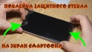 Как наклеить защитное стекло на экран смартфона. How to glue the protective glass on the screen