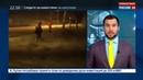 Новости на Россия 24 Бэтмен из Химок превысил служебные полномочия