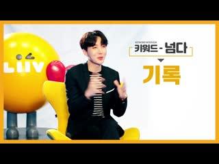 190418 BTS x Liiv - Keyword Interview with J-Hope @ KB Kookmin Bank