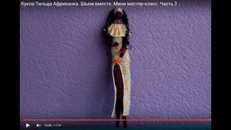 Кукла Тильда Африканка Шьем вместе Мини мастер класс Часть 2