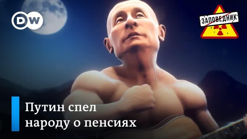 Новая старая песня Путина о пенсиях – выпуск 39, сюжет 3