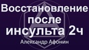 Реабилитация после инсульта, ЧМТ, ДЦП, первые недели и месяцы, 2 часть | Александр Афонин