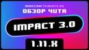 📌 НОВЫЙ ЧИТ НА МАЙНКРАФТ 1.11.X IMPACT 3.0   читы на майнкрафт   ОБЗОР НА ЧИТ IMPACT 3.0