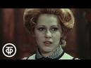 А.Островский. Не от мира сего. Серия 1. Театр на Малой Бронной. М.Козаков, А.Каменкова (1977)