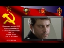 Гражданин СССР, Воинская присяга СССР и Ответственность!