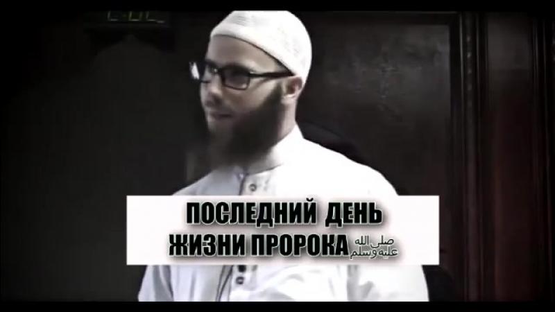 Юша Эванс - Последний день жизни Пророка (да благословит его Аллах и привтствует