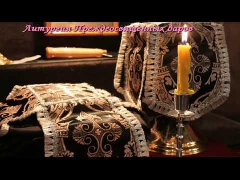 Литургия Преждеосвященных даров с Владыкой Вениамином 07 03 2018 г
