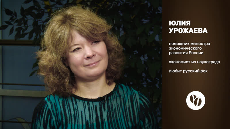 Кофемолка - выпуск 65 Юлия Урожаева в гостях у Энвиля Касимова