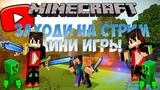 #Minecraft Mini Games #Vimeworld Бесплатное пати Мини игры Лаки блоки ГОЛОДНЫЕ ИГРЫ #Zordik