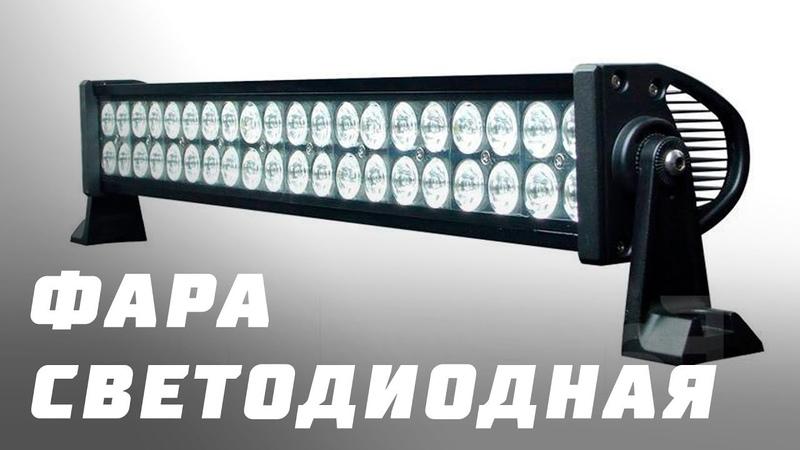 Фара светодиодная комбинир. свет CH008 180W COMBO (60 диодов по 3W)