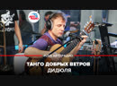🅰️ ДиДюЛя - Танго Добрых Ветров ( LIVE Авторадио)
