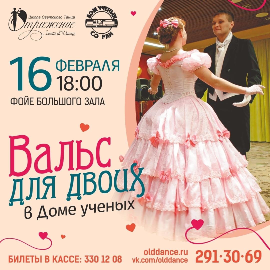 """Афиша Новосибирск 16 февраля - """"Вальс для двоих"""" Бал в ДУ"""