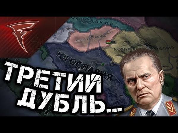Третий дубль... ★ Hearts of Iron IV: Югославия 1