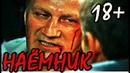 ОПАСНЫЙ МУЖСКОЙ БОЕВИК про БАНДИТОВ! Русский кино фильм про ПРЕСТУПНИКОВ ПОКОРИЛ Youtube!