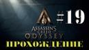 ASSASSIN'S CREED Odyssey ✦ПОЛНОЕ ПРОХОЖДЕНИЕ 19✦