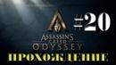 ASSASSIN'S CREED Odyssey ✦ПОЛНОЕ ПРОХОЖДЕНИЕ 20✦