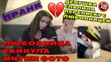 ЛЮБОВНИЦА СКИНУЛА ИНТИМ ФОТО / СПАЛИЛА ПЕРЕПИСКУ С ДРУГОЙ / ПРАНК