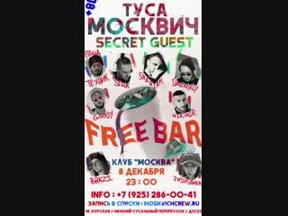 Москвич x Паша Техник #2 / 8 декабря / FREE BAR