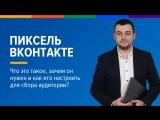 Пиксель ВКонтакте: Что это такое и с чем его едят?