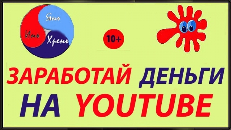 ЗАРАБОТАЙ деньги в интернете на YOUTUBE. НАБЕРИ 100,000 подписчиков | ЗАРАБОТАТЬ В ИНТЕРНЕТЕ