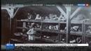 Новости на Россия 24 • День катастрофы и героизма мир вспоминает жертв Холокоста