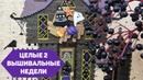 113 МОИ 2 ВЫШИВАЛЬНЫЕ НЕДЕЛИ 24 09 07 10 2018 Встреча рукодельных подруг покупки выставка