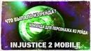Injustice 2 Mobile Награда за 6 рейд Команда для Изумрудный Зелёный Фонарь Инджастис 2 Мобайл