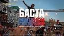 Баста - Миллион Голосов (Remake Colors by Jason Derulo)