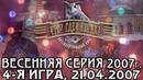 Что Где Когда Весенняя серия 2007г., 4-я игра, финал от 21.04.2007 интеллектуальная игра