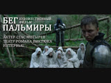 Стас Мотырев. Анонс интервью для фильма