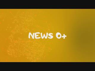 News 0+ - Детские недетские новости - Выпуск 1