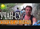 Водопад Учан-Су спуск с Ай-Петри / Крым 2018