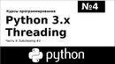 Курс программирования: Python 3.x Threading №3 Subclassing 2
