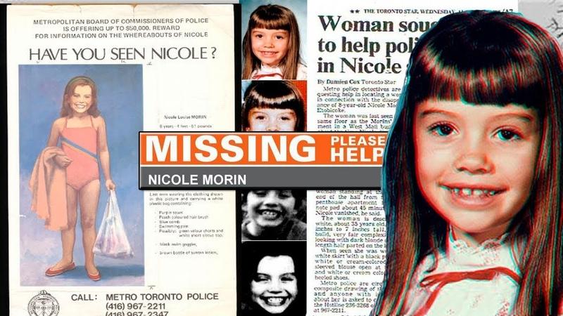 Николь Морин: Загадочное исчезновение из собственного дома
