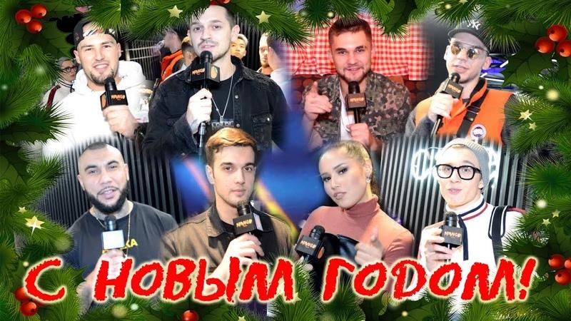 Звезды поздравляют ТЕБЯ с Новым Годом BIZIN Миша Марвин DanyMuse Олег Терновой НаZима