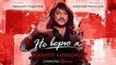 Филипп Киркоров Не верю я ChinKong Remix Official lyric video 0