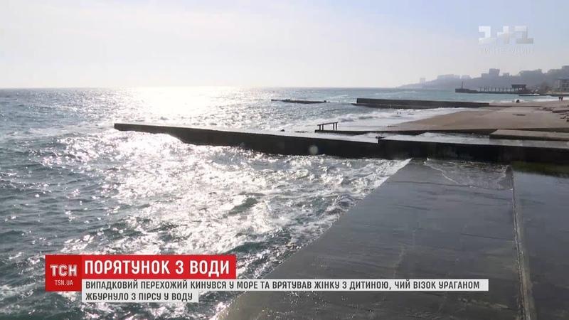 В Одесі перехожий врятував жінку з дитиною, візочок якої вітер жбурнув у море