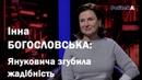 Інна Богословська: ЯНУКОВИЧА згубила жадібність / Politeka Online