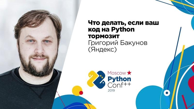 Что делать если ваш код на Python тормозит Григорий Бакунов Яндекс