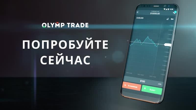 Olymp trade - как заработать в интернете