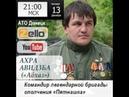 Ахра Авидзба Абхаз на канале АТО Донецк