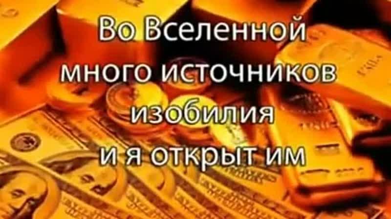 Николай Козлов - Денежный канал Вселенной.